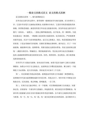 一般论文的格式范文 论文的格式范例.doc
