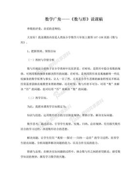 数与形说课稿(完整版).doc