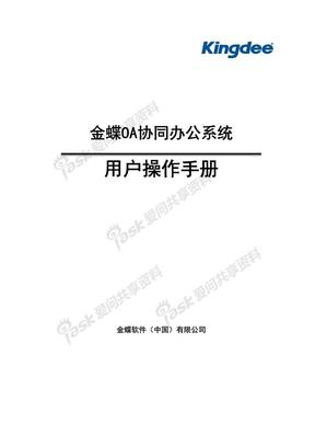 金蝶OA协同办公系统用户操作手册.pdf