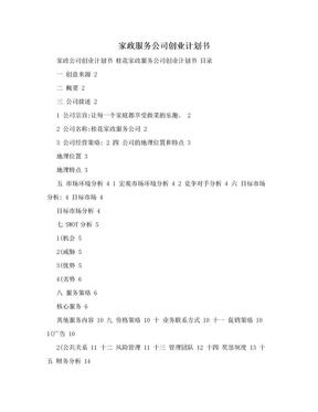 家政服务公司创业计划书.doc