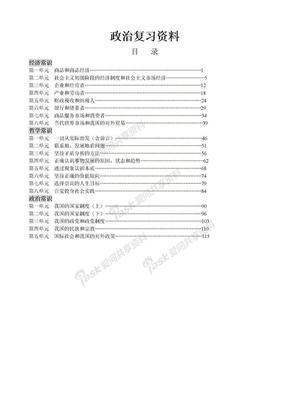 (巨详细,122页)高中政治复习资料专题 人教版.doc