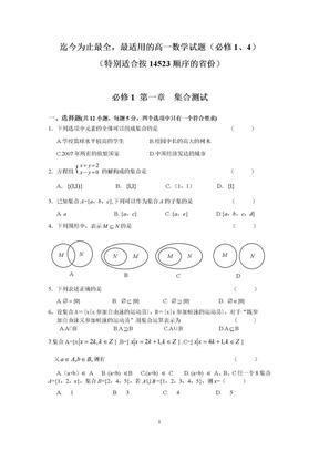 高一数学必修1、4测试题(分单元测试,含详细答案,,共90页)【适合14523顺序】.doc