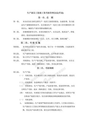 生产部员工绩效工资考核管理办法.doc