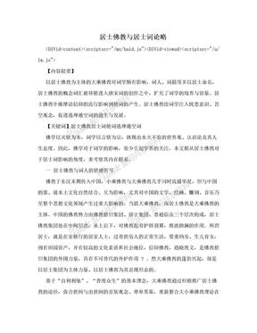 居士佛教与居士词论略.doc