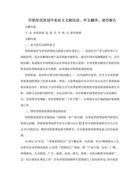 营销渠道策划毕业论文文献综述、外文翻译、调查报告.doc