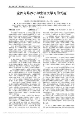 论如何培养小学生语文学习的兴趣.pdf