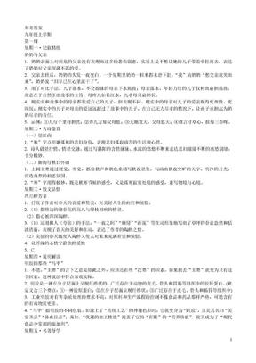 语文阅读周周练答案.doc