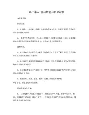 2013-2014学年高一化学苏教版必修一教案:3.3.1 硅酸盐矿物与硅酸盐产品 教案2