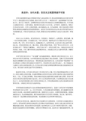 袁进华:当代水墨:仅仅关注笔墨情趣不可取.doc