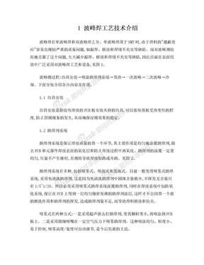 波峰焊接工艺.doc