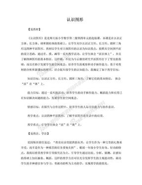 北师大版小学数学《认识图形》说课稿.doc