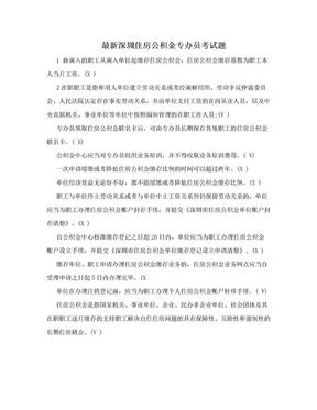 最新深圳住房公积金专办员考试题.doc
