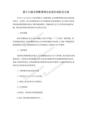 第十六届全国推普周山东省启动仪式方案.doc