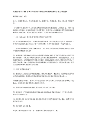 关于解答《广州市职工患病或非因工负伤医疗期管理实施办法》有关问题的通知.doc