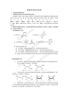 大学有机化学复习重点总结(各种知识点,鉴别,命名).doc