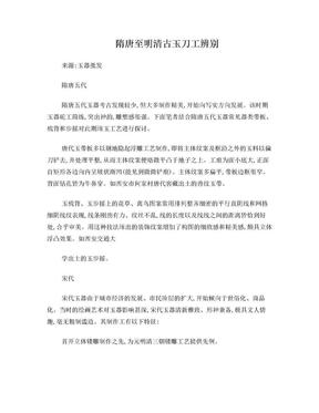 隋唐至明清古玉刀工辨别.doc