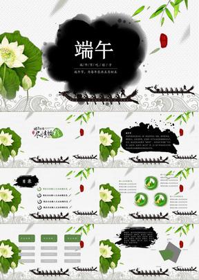 端午节水墨中国风创意设计PPT模板
