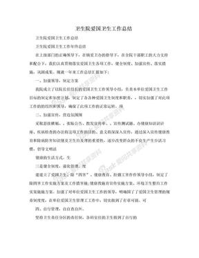 卫生院爱国卫生工作总结 .doc
