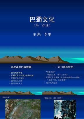 巴蜀文化(1).ppt
