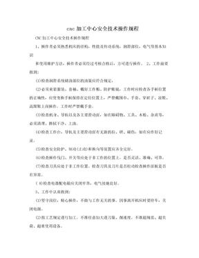 cnc加工中心安全技术操作规程.doc