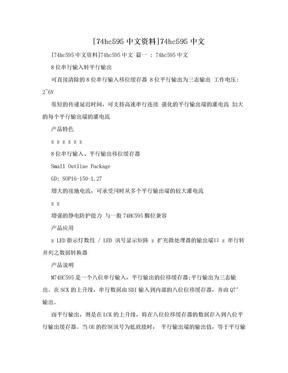 [74hc595中文资料]74hc595中文.doc