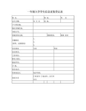 一年级入学学生信息采集登记表.doc