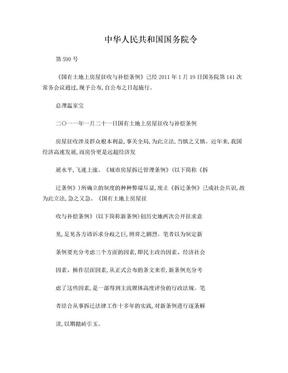国务院590号令-加解读.doc