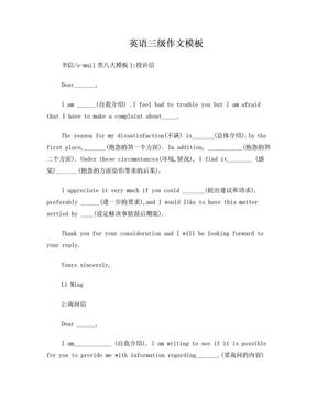 大学英语三级和四级作文万能模板.doc