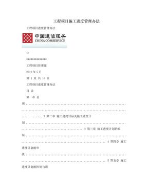 工程项目施工进度管理办法.doc
