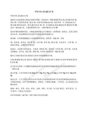 华夏中医论坛献方汇集.docx