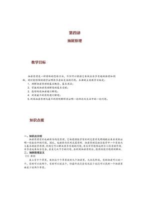 四年级  奥数  讲义 153学子   教案库  9.第四讲 抽屉原理.doc