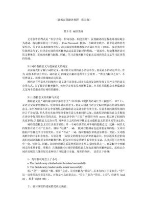 第3章 词语英译(新编汉英翻译教程 陈宏薇).doc