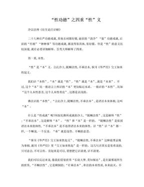 """""""性功德""""之四重""""性""""义.doc"""