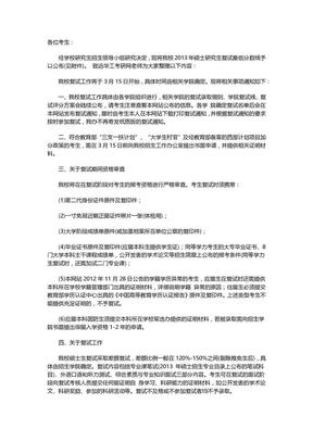 华南理工大学2013年考研复试分数线公布【致远华工考研网】.docx