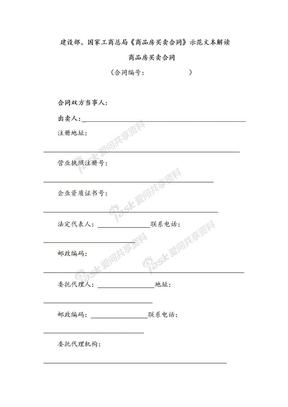 建设部、国家工商总局商品房买卖合同示范文本解读.doc