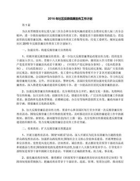 2016年社区反腐倡廉宣传工作计划.docx