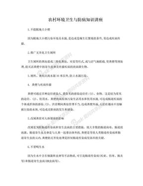 农村环境卫生与防病知识讲座.doc