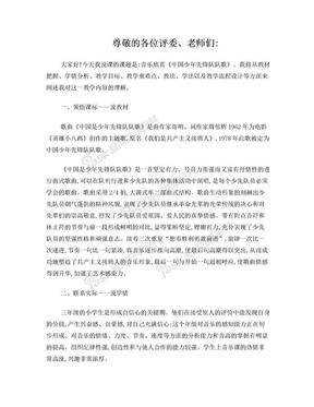 中国少年先锋队队歌说课稿.doc