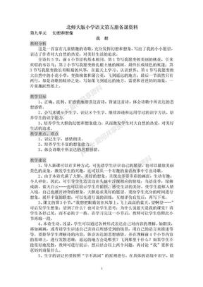 北师大版小学语文三年级上册第九单元备课.doc