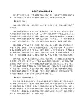 教师礼仪培训心得体会范文.docx