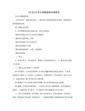 [汇总]小学心理健康辅导课教案.doc