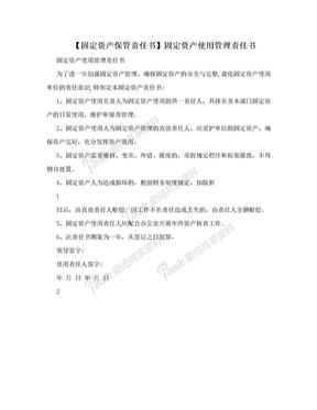 【固定资产保管责任书】固定资产使用管理责任书.doc