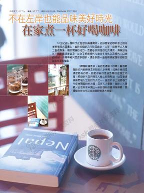 花式咖啡的做法.pdf