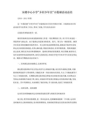 宋楼中心小学乡村少年宫小篮球活动总结10-11.doc