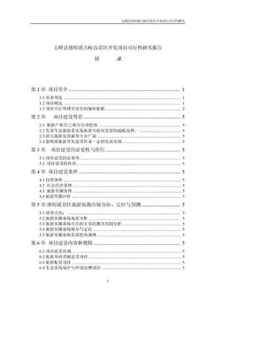 五峰县柴埠溪大峡谷景区开发项目可行性研究-105DOC.doc