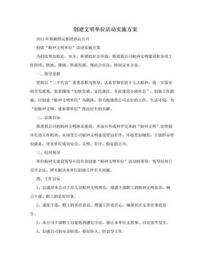 创建文明单位活动实施方案.doc