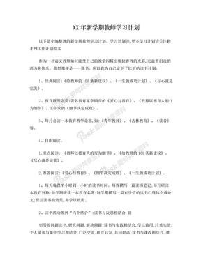 XX年新学期教师学习计划.doc