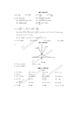 人教版高中数学必修一教科书课后答案2.doc