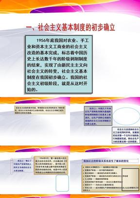 04第四章 社会主义改造理论 .ppt