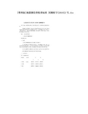 [整理版]地籍测绘费收费标准 国测财字[2018]3号.doc.doc